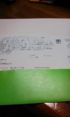 チケットGET!